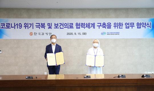 한국감정원, 대구파티마병원과 코로나19 극복 위한 협약 체결